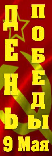 баннер день победы 9 мая